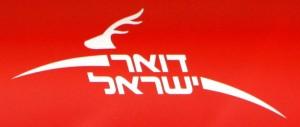 דואר ישראל שעות פתיחה